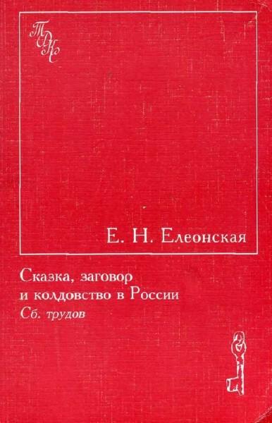 Сказка, заговор и колдовство в России (1994) rtf, fb2
