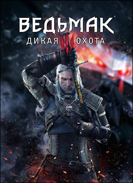 Ведьмак 3: Дикая Охота / The Witcher 3: Wild Hunt v 1.03 + 2 DLC (2015/RUS/ENG/Repack by R.G. Games)