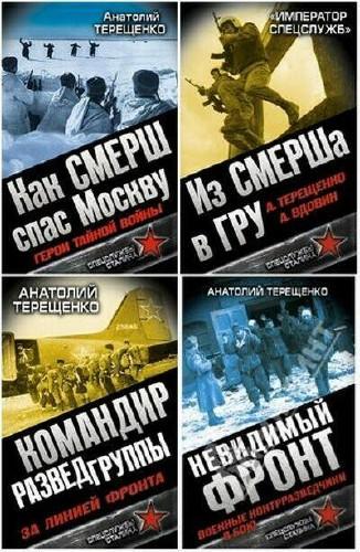 Cерия «Бойцы невидимого фронта. Спецслужбы Сталина» (7 книг)