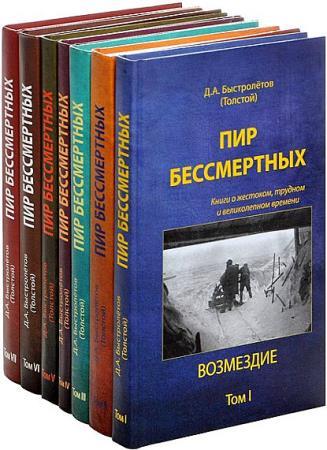 Дмитрий Быстролетов в 10 томах (fb2)