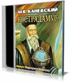 Лев Каневский - Нострадамус (Аудиокнига)