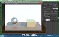 V-Ray 3.20.02 for 3ds Max 2014-2016 - 3D ��������