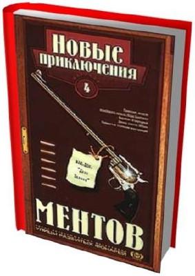 Андрей Иванов в 19 произведениях