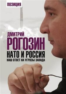 Рогозин Д. - НАТО и Россия. Наш ответ на угрозы Запада | FB2, RTF