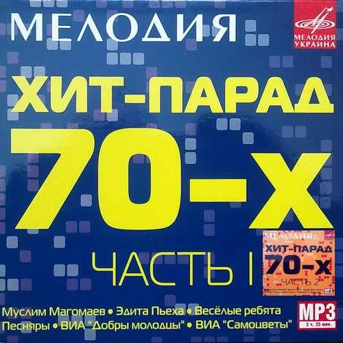 Хит-Парад 70-х 2CD (2015)