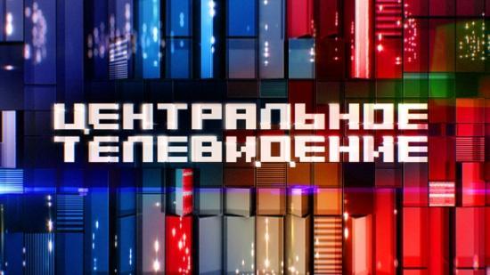 Центральное телевидение с Вадимом Такменёвым 02.04.2016