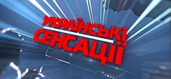 Украинские сенсации. Автомаразм 30.04.2016