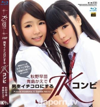 KIRARI 100 JK Combi Knock Men Out: Kaede Aoshima, Sanae Akino [MKBD-S100] (MUGEN Entertainment) (2015) HD 720p