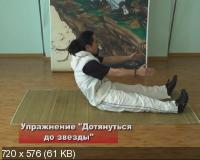 Ван Лин. Цигун для похудения (2010/DVDRip)