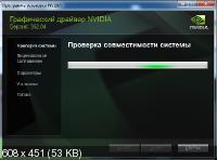 NVIDIA GeForce Desktop 352.84 WHQL + For Notebooks [Multi/Ru]