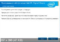 Intel Chipset Device Software 10.1.2.84 WHQL (2017) РС