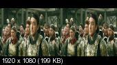 Меч дракона в 3Д / Tian jiang xiong shi 3D  Горизонтальная анаморфная