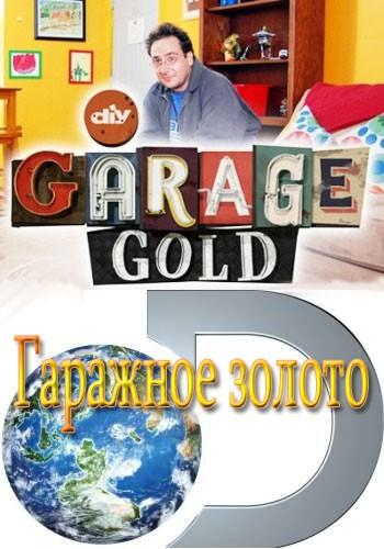 Discovery. �������� ������ / Garage Gold [2 �����] (2014) HDTVRip �� GeneralFilm