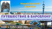 Комплект видеогидов (19 стран) (2015) PCRec