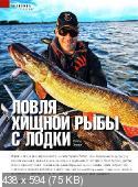 Рыбачьте с нами №7 (2015) июль