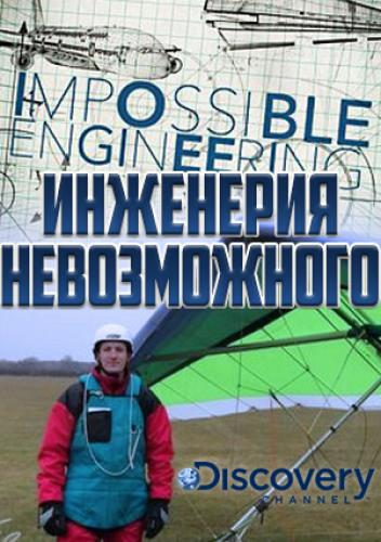 Инженерия невозможного / Discovery. Impossible Engineering [S01] (2015) HDTVRip от GeneralFilm | P1