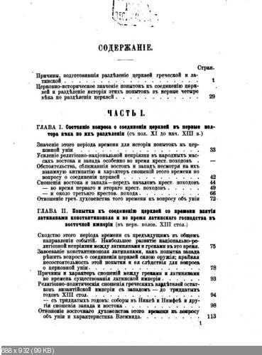 ���������� �������� - ������ �������� �� ��������� ������� ��������� � ��������� / �������� / 1868 / PDF