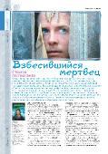 ��� ���������� �8 [144] (������) (2015) PDF