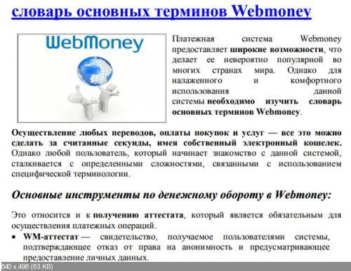 Деньги на WebMoney-кошельке