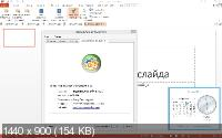 Office Tab Enterprise 10.00 [Multi/Ru]
