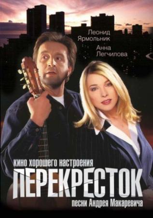Перекресток (1998) DVDRip