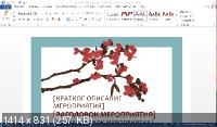 Microsoft Office 2013 Pro Plus + Visio Pro + Project Pro + SharePoint Designer SP1 15.0.4737.1001 VL (x86) RePack by SPecialiST v15.7 [Ru]
