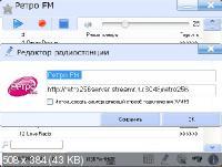 Радиоточка Плюс 10.0 + Portable [Ru]