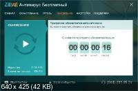 Zillya! Антивирус Бесплатный 2.0.891.0 [Ru/Ua]