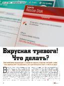 Chip №9 Россия (Сентябрь) (2015) PDF