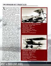 Андрей Харук - «Мессеры» против «Яков» (2013)