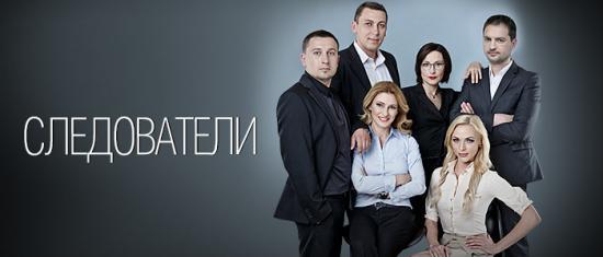 Следователи / Слідчі 37 серия 38 серия 01.10.2015