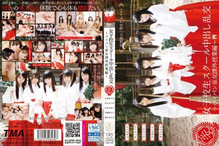 Orgy - Shaved Miko Extracurricular Tuition Hen Pies School Girls School (2015) DVDRip