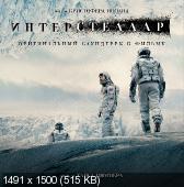 OST - ������������ / Interstellar [by Hans Zimmer] (2014) MP3