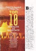 XXL №9 Украина (Сентябрь) (2015) PDF