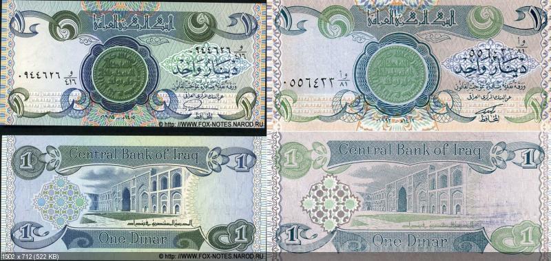Монеты и купюры мира №140 1 динар (Ирак)