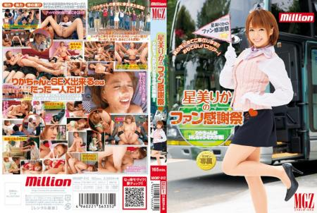 Fan Thanksgiving Rika Hoshimi Rika-chan Battle You're Under H! (2015) DVDRip