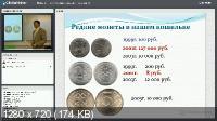 Монеты из драгоценных металлов. Тренинг (2014)