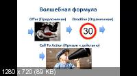 Профессия копирайтер: от стажера до директора (2015/PCRec/Rus)