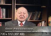 Бомба для Японии. Спасти Дальний Восток (2010) IPTVRip
